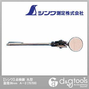 シンワ測定 点検鏡 丸型 A?2 点検ミラー 直径36mm (75759)