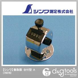 シンワ測定 数取器 台付型 A 75078