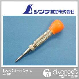 シンワ測定 オートポンチ L (77258)