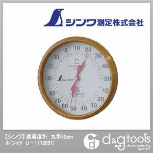 シンワ測定 温湿度計 丸型 U?1 ホワイト 10cm (72691) 湿度計 湿度