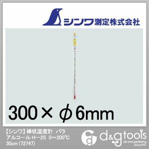 シンワ測定 棒状温度計 バラ アルコール Hー2S 0?200℃ 30cm (72747)
