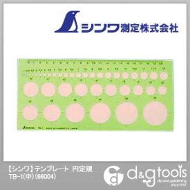 シンワ測定 テンプレート 円定規 TB-1(中) 66004