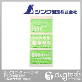 シンワ測定 テンプレート カードタイプ TS-A 一般総合定規 66034 3枚 1組