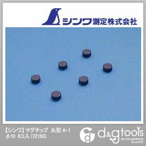 シンワ測定 マグチップ 丸型 A-1 φ10 (72150) 6コ