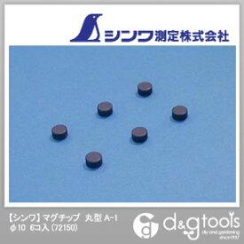シンワ測定 マグチップ丸型A-1 φ10 72150 6コ