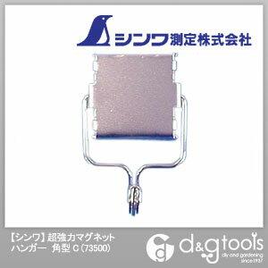 シンワ測定 超強力マグネットハンガー 角型 C 73500