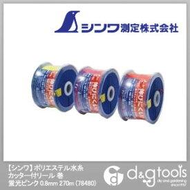 シンワ測定 ポリエステル水糸カッター付リール巻 0.8mm、270m 蛍光ピンク 78480 1点