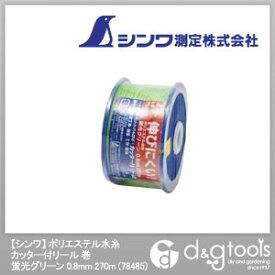 シンワ測定 ポリエステル水糸カッター付リール巻 蛍光グリーン 0.8mm、270m 78485