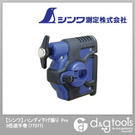 シンワ測定 ハンディ下げ振り Pro 3倍速手巻 (77377)