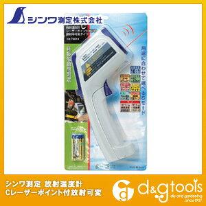 シンワ測定 シンワ放射温度計Cレーザーポイント付放射率可変タイプ 73014