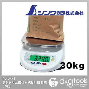 シンワ測定 デジタル上皿はかり取引証明用 30kg 70194