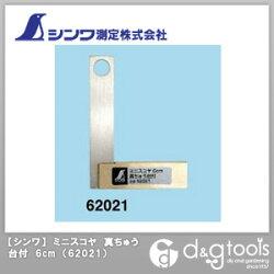 シンワ測定ミニスコヤ真ちゅう台付6cm(62021)ノギス