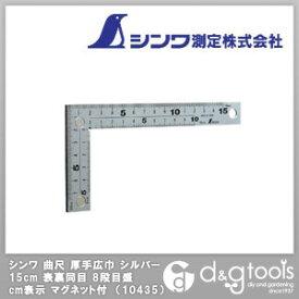 シンワ測定 シンワ曲尺厚手広巾シルバー15cm表裏同目マグネット付 10435