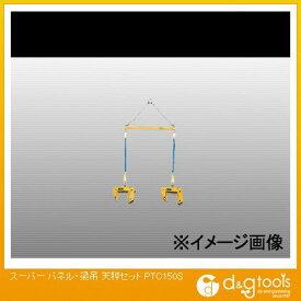 スーパーツール スーパーパネル・梁吊天秤セット PTC150S 1点