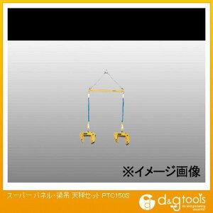 スーパーツール パネル・梁吊天秤セット PTC150S 1点