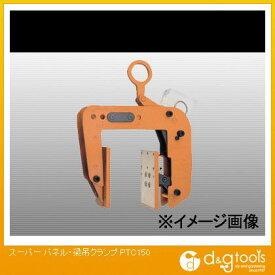 スーパーツール パネル・梁吊クランプ PTC150 1個