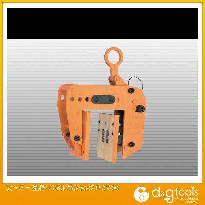 スーパーツール 型枠・パネル吊クランプ(スプリング式締め付けロック機構付) PTC100