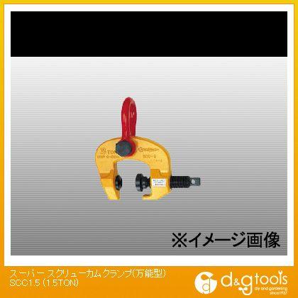 スーパーツール スクリューカムクランプ(万能型) SCC1.5