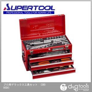 スーパーツール プロ用デラックス工具セット S8000DX 1点