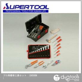 スーパーツール スーパープロ用標準工具セット S6500N
