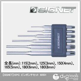 シグネット ピンポンチセット 60501 6 本組