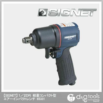 シグネット 軽量コンパクト型エアーインパクトレンチ 1/2DR (65331)