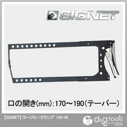 シグネット ラージC-クランプ (134-40)