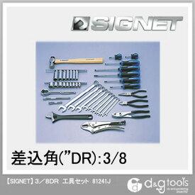 シグネット 工具 セット 3/8DR 81241J 工具箱 ツールセット 手動工具セット