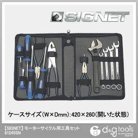 シグネット モーターサイクル用工具セット 81245SN