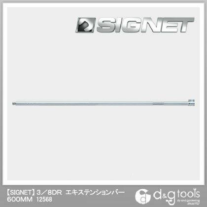 シグネット エキステンションバー 3/8DR 600mm 12568 【在庫限り特価】