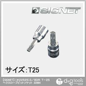シグネット (#22525) ヘクスローブビットソケット 3/8DR T-25 (22864)