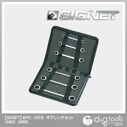 シグネット メガネギアレンチセット 34558 【在庫限り特価】 6本組