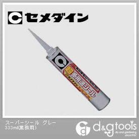 セメダイン スーパーシール 超多用途シール グレー 333ml SU-002