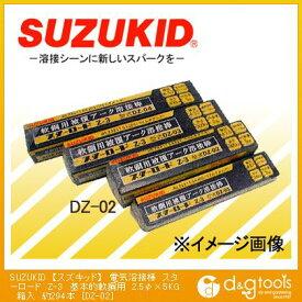 スズキッド 電気溶接棒 スターロード Z-3 基本的軟鋼用 φ2.5×5kg (DZ-02) 約294本