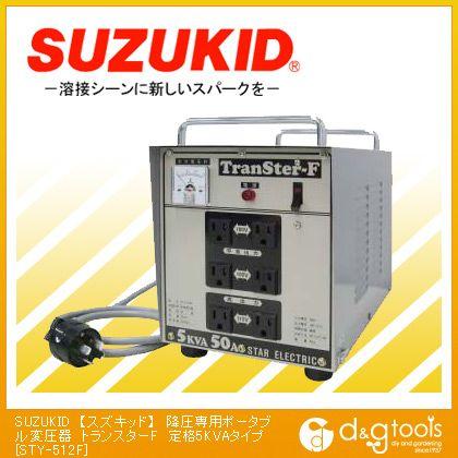 スズキッド 降圧専用ポータブル変圧器 トランスターF 定格5KVAタイプ STY-512F