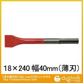ラクダ | Rakuda SDS-max片刃ケレンチゼル 18φ×240mm巾40mm 10107