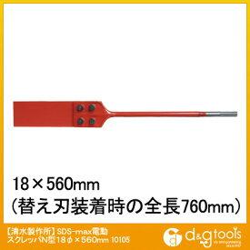 ラクダ | Rakuda SDS-max電動スクレッパN型 18φ×560mm (10105)