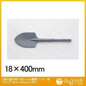 ラクダ | Rakuda SDS-max電動ハンマー用スコップ 18φ×400mm 10071 1個