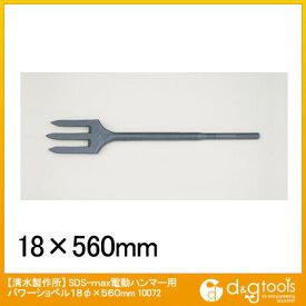 ラクダ | Rakuda SDS-max電動ハンマー用パワーショベル 18φ×560mm 10072