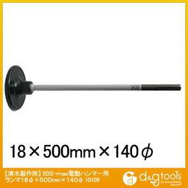 ラクダ | Rakuda SDS-max電動ハンマー用ランマ 18φ×500mm×140φ 10109