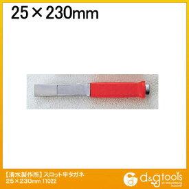 ラクダ | Rakuda スロット平タガネ 25×230mm (11022)