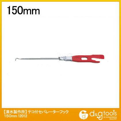ラクダ | Rakuda テコ付セパレーターフック 150mm (12012)