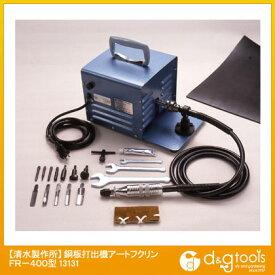 ラクダ | Rakuda 銅板打出機アートフクリンFR−400型 13131