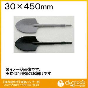 ラクダ | Rakuda 電動ハンマー用スコップ 30H×450mm 10034