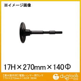ラクダ | Rakuda 電動ハンマー用ランマ 17Hx270mmx140φ 10044 1本