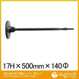 ラクダ | Rakuda 電動ハンマー用ランマ 17H×500mm×140φ 10108 1本
