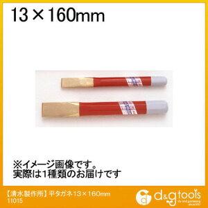 ラクダ | Rakuda 平タガネ 13×160mm 11015 1