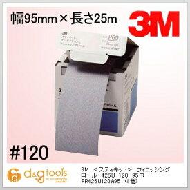 3M(スリーエム) スティキットフィニッシングロールのり付き426U12095巾 FR426U120A95
