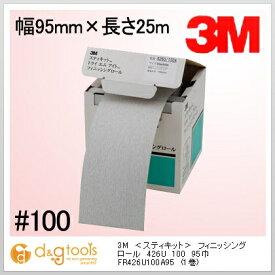3M(スリーエム) スティキット フィニッシングロール のり付き 426U 100 95巾 FR426U100A95