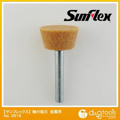 サンフレックス 軸付砥石 金属用 WA材 6mm軸 (No.3519)